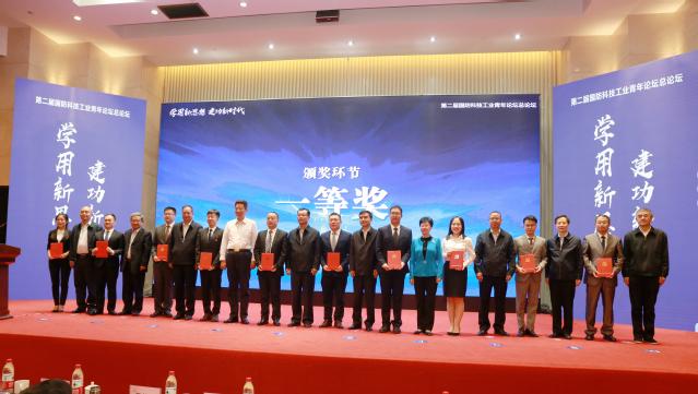 哈工大:青年教师喜获第二届国防科技工业青年论坛总论坛一等奖