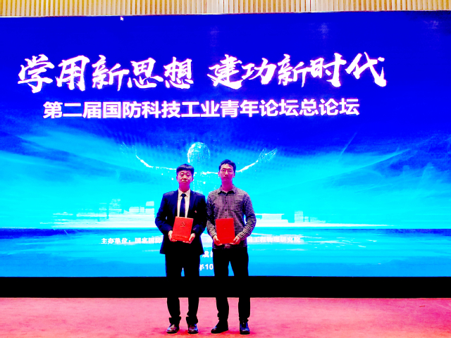 哈工大:青年教师喜获第二届国防科技工业青年论坛总论坛一等奖-第2张图片-C9联盟