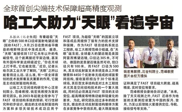 """哈工大:壮丽70年 奋斗新时代——哈工大科学研究领域的""""世界第一"""""""