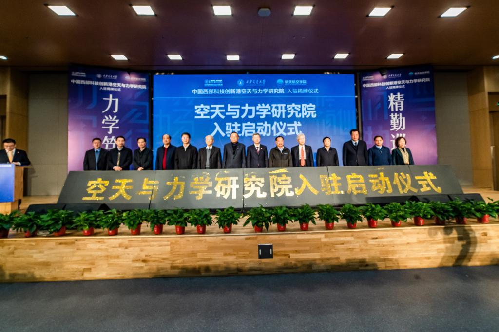 西安交大:空天与力学研究院入驻创新港揭牌仪式成功举行