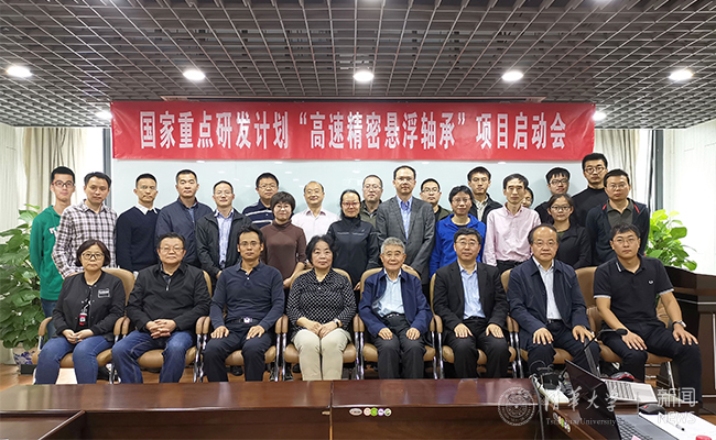 """国家重点研发计划""""高速精密悬浮轴承""""项目启动会在清华大学召开"""