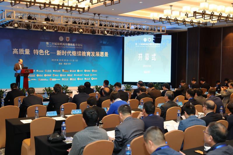 南京大学承办第二十届海峡两岸继续教育论坛