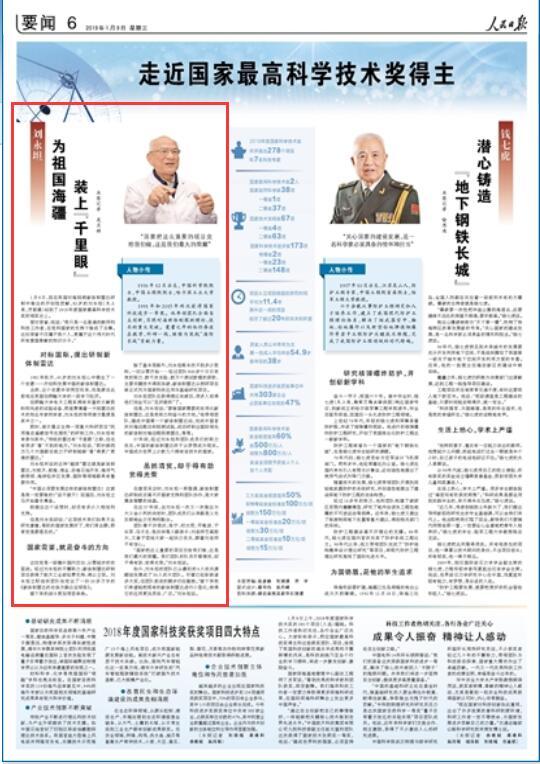 """哈工大:《人民日报》刊发刘永坦院士事迹--为祖国海疆装上""""千里眼"""""""