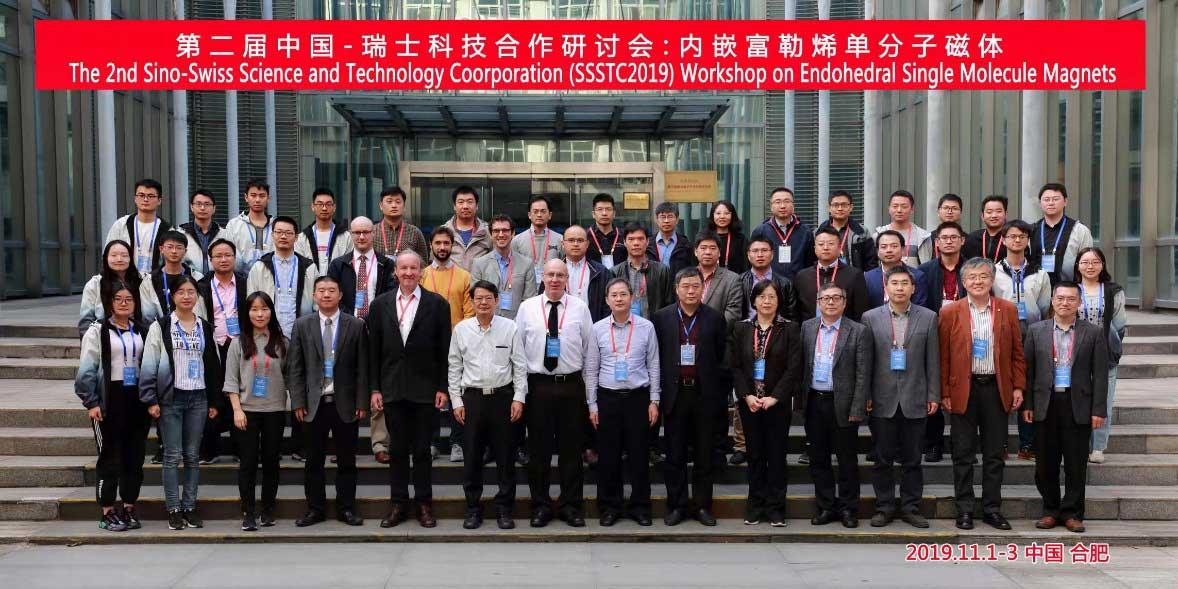 第二届中国 — 瑞士科技合作研讨会在中国科大举行