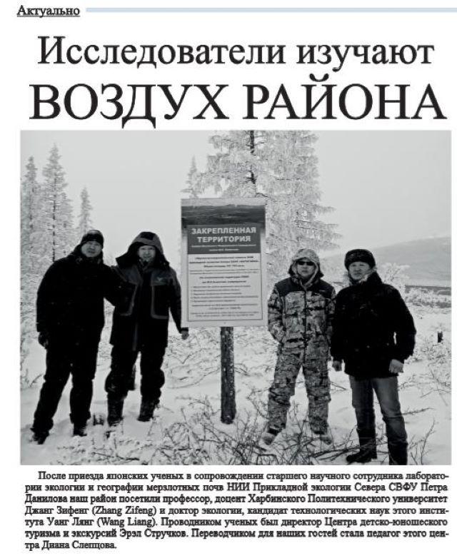 哈工大:极地研究院师生赴俄罗斯北极地区建站
