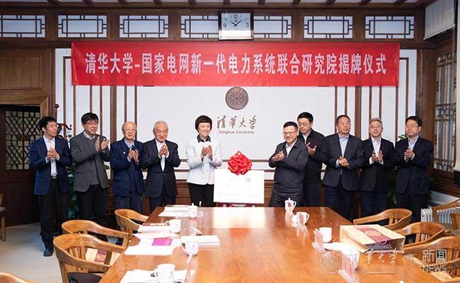 清华大学:国家电网新一代电力系统联合研究院揭牌仪式举行