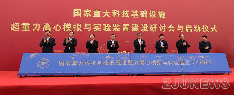 浙江大学:国家重大科技基础设施超重力离心模拟与实验装置正式启动