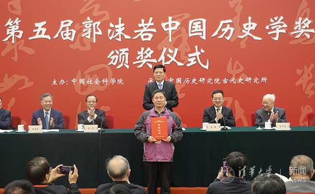 第五届郭沫若中国历史学奖在京举行,C9联盟高校满载而归-第1张图片-C9联盟