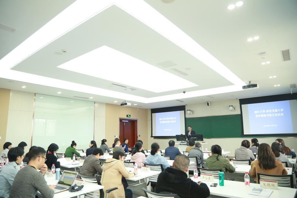 浙江大学-西安交大两校青年教师交流互访活动成功举行