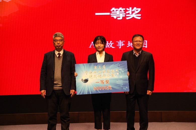 南京大学:第三届中国地理信息技术创新创业大赛决赛在南京举行