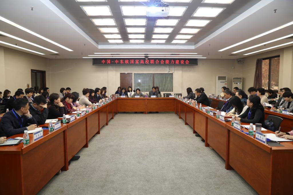 中国-中东欧高校联合会能力建设会在西安交大召开