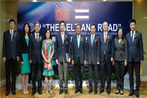 """西安交大:首届""""一带一路""""中泰高校互联网+教育高峰论坛在曼谷举行"""