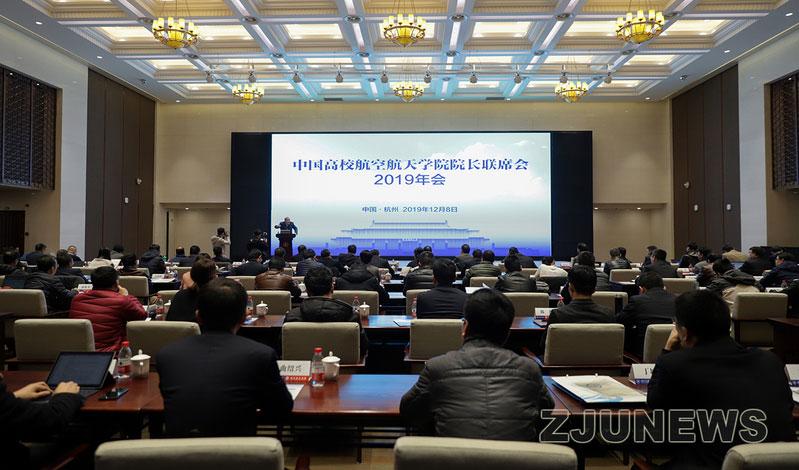 中国高校航空航天学院院长联席会2019年会在浙江大学召开