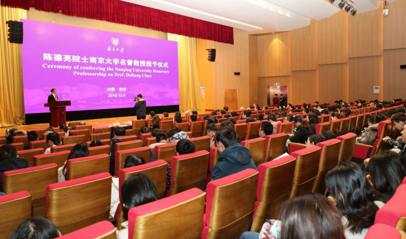 南京大学:国际著名气候学家陈德亮院士受聘我校名誉教授
