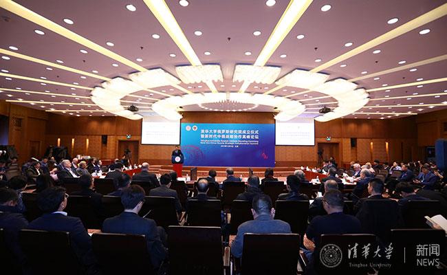 清华大学俄罗斯研究院成立仪式暨新时代中俄战略协作高峰论坛举行