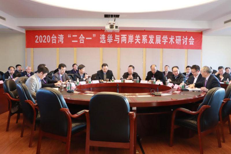 南京大学:两岸学者齐聚南大共研台海形势