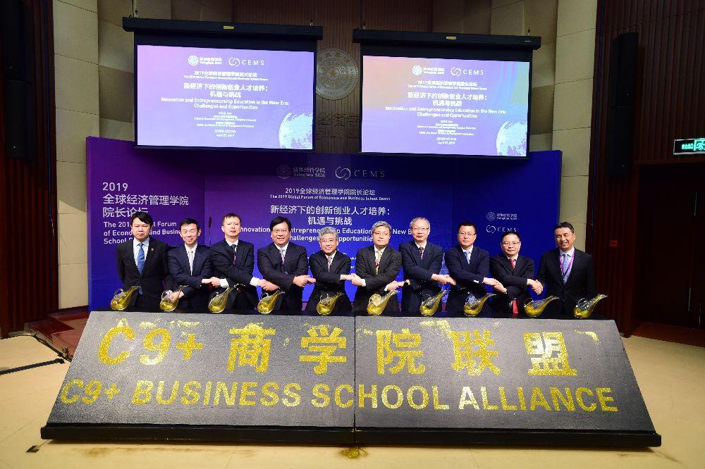 2019年,C9+商学院联盟于北京正式成立-第1张图片-C9联盟