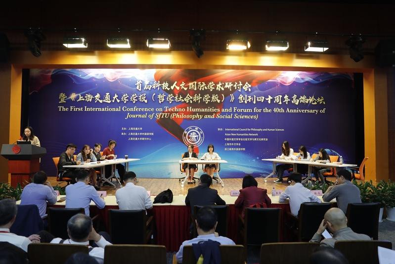 """首届科技人文""""融通杯""""C9高校英语辩论赛在上海交大举办-第1张图片-C9联盟"""