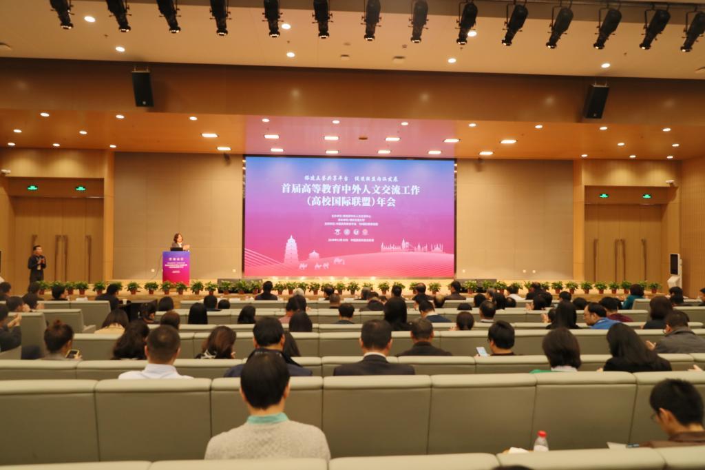 西安交大:首届高等教育中外人文交流工作年会在创新港举行