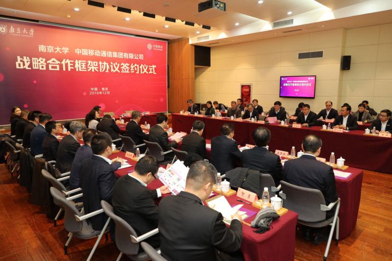 南京大学与中国移动签署战略合作框架协议