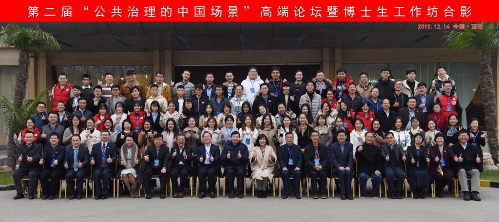 """西交大:第二届""""公共治理中的中国场景""""高端论坛成功举办"""