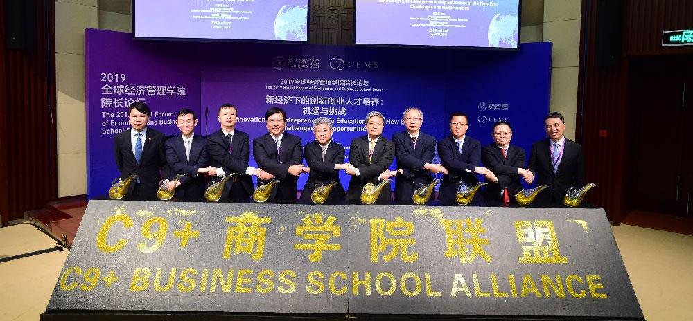 2019年,C9+商学院联盟于北京正式成立