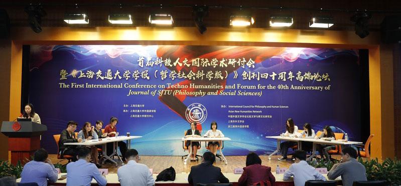 """首届科技人文""""融通杯""""C9高校英语辩论赛在上海交大举办"""