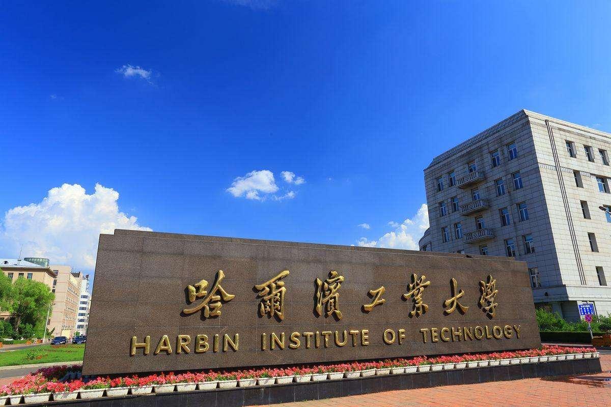 哈工大数学研究院在非交换分析研究领域取得一系列重要进展