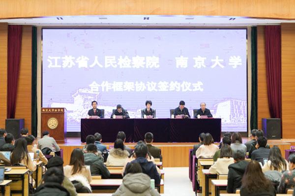 南京大学与江苏省人民检察院举行合作框架协议签约暨兼职教授聘任仪式