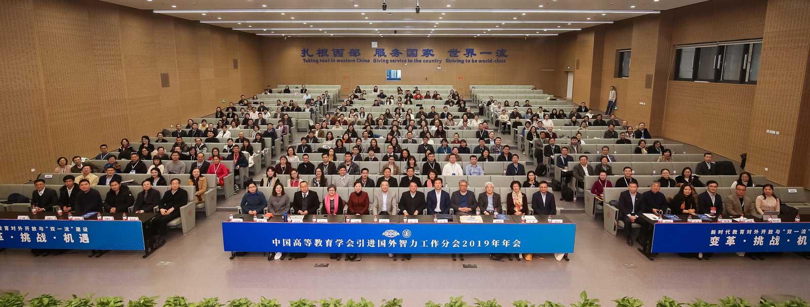 """聚焦新时代教育对外开放与""""双一流""""建设 中国高等教育学会引智分会2019年年会在创新港召开"""