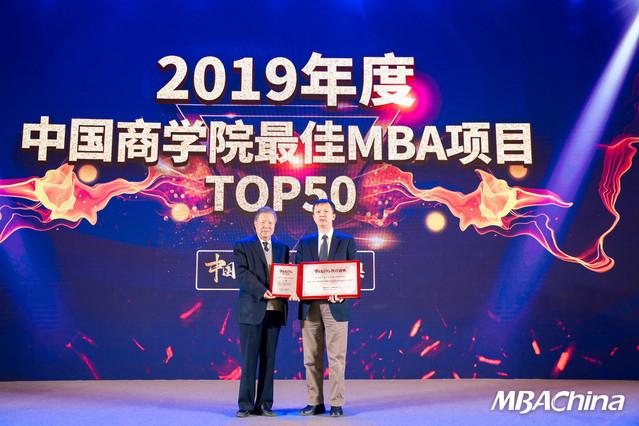 """哈工大入选""""2019年度中国商学院最佳金融MBA项目TOP10""""前三甲"""