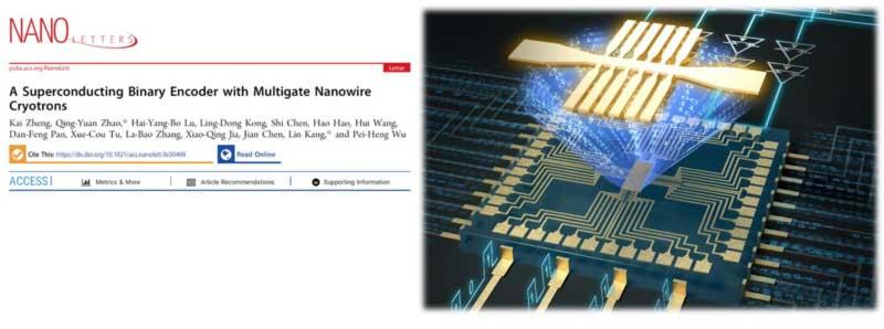 南京大学赵清源、康琳教授《纳米快报》发文有关超导纳米线数字电路的研究进展
