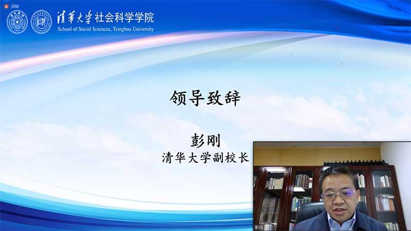 """清华大学举办""""面向2030的社会科学""""高端论坛"""
