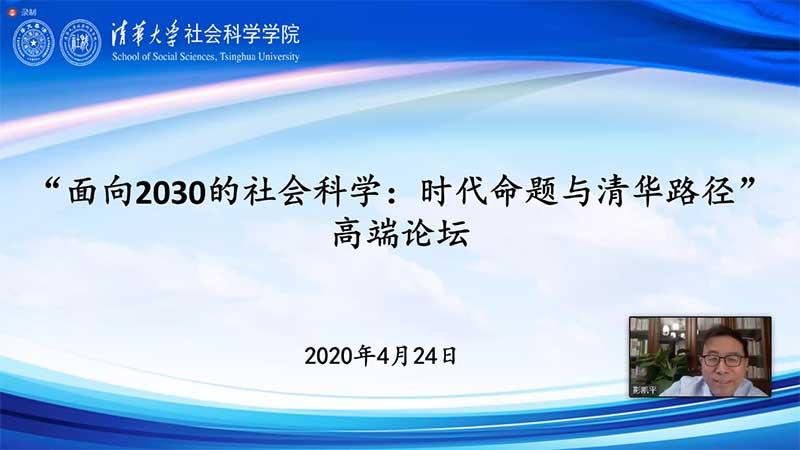 """清华大学举办""""面向2030的社会科学""""高端论坛-第2张图片-C9联盟"""