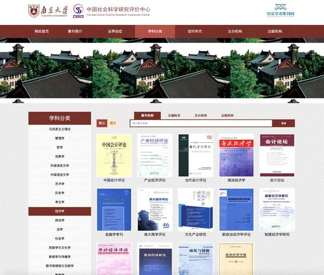 """""""中文学术集刊索引数据库""""正式上线"""
