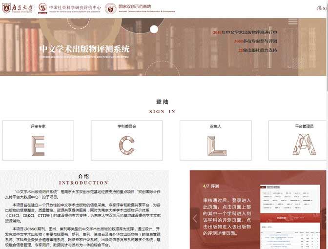 """""""中文学术集刊索引数据库""""正式上线-第2张图片-C9联盟"""