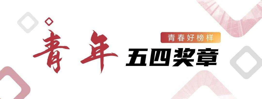 """哈尔滨工业大学荣获""""中国青年五四奖章""""集体奖、个人奖"""