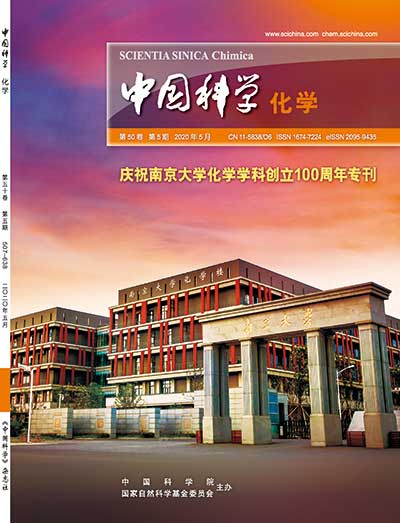 《中国科学:化学》、《Science China Chemistry》分别出版中英文专刊庆祝南京大学化学学科创立100周年