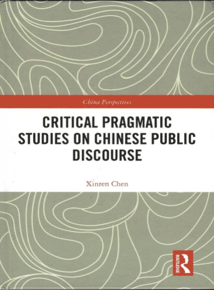 南京大学陈新仁教授关于中国公共用语研究的英文专著在Routledge出版