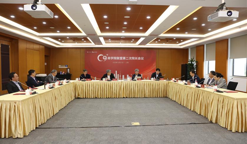 C9+商学院联盟第二次院长会议于上海交大顺利召开-第2张图片-C9联盟