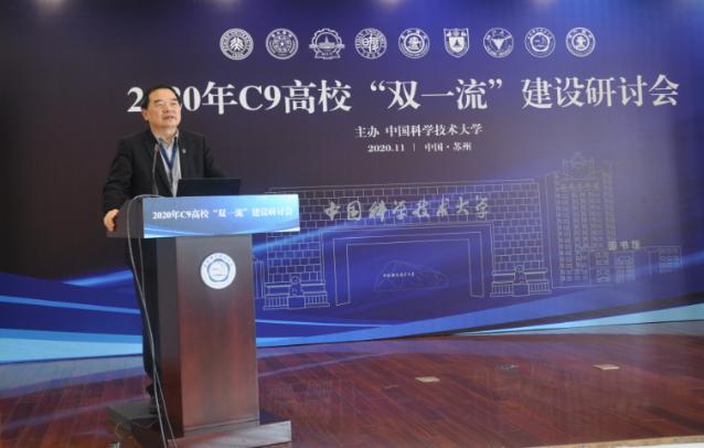 """2020年C9高校""""双一流""""建设研讨会在苏州召开-第2张图片-C9联盟"""