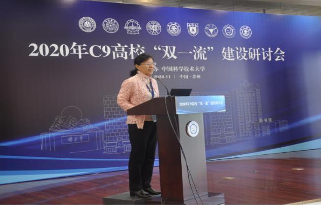 """2020年C9高校""""双一流""""建设研讨会在苏州召开-第3张图片-C9联盟"""